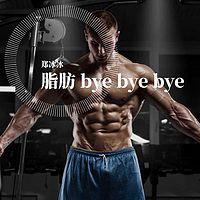 脂肪 Bye Bye Bye