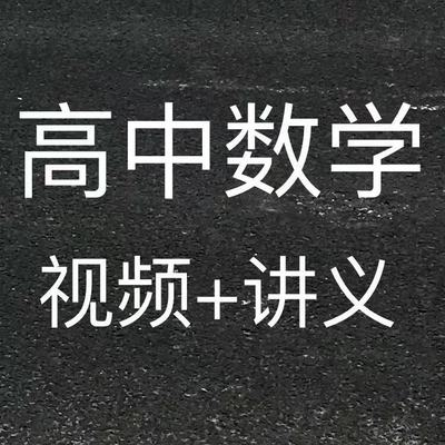 司马红丽 高中数学