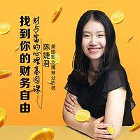 陈婕君:财与富的心理基因课