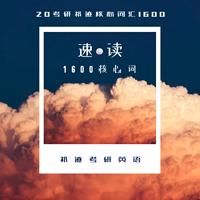 20考研|祁迹核心词汇1600速读