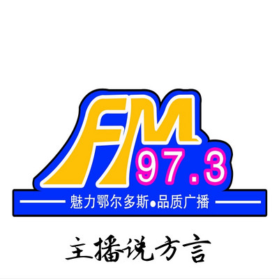 FM97.3-主播带你说方言