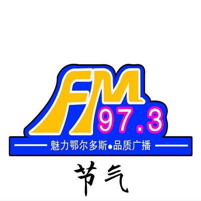 FM97.3-二十四节气+片花