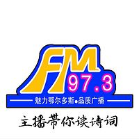 FM97.3-主播带你读诗词