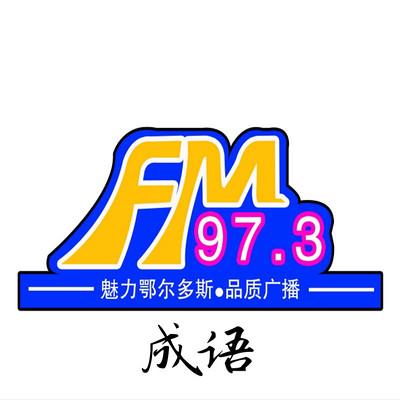 FM97.3-成语集结号