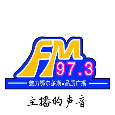 FM97.3-主播的声音