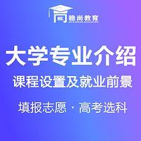 高考志愿填报大学专业介绍