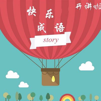 快乐成语故事——每个孩子都是主播