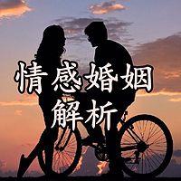 周易解析感情和婚姻