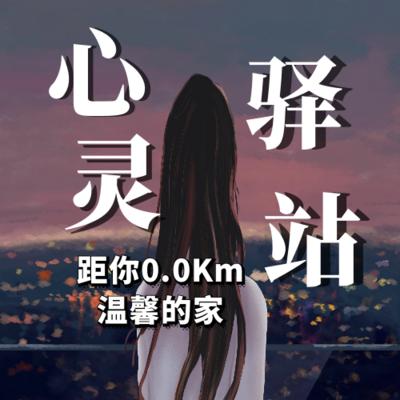 心灵驿站丨你的心灵避风港湾