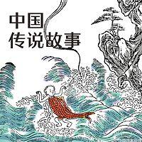 中国传说故事   儿童睡前故事(完结)