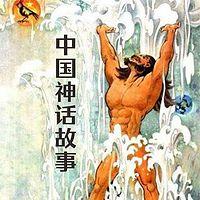 中国神话故事 | 儿童睡前故事(完结)