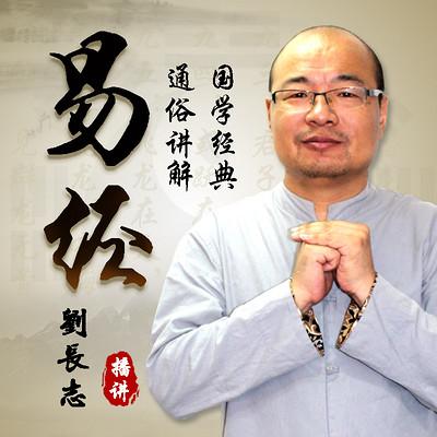 《易经》通俗讲解—国学儒家道家