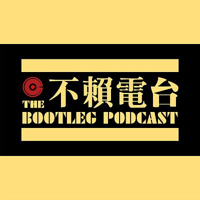 The Bootleg Podcast