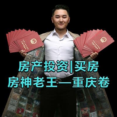 房产投资|买房(房神老王-重庆卷)
