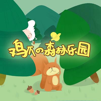 是个鸡爪:鸡爪的森林乐园