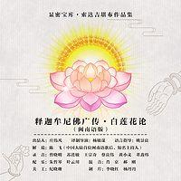 《释迦牟尼佛广传·白莲花论》—陈飞