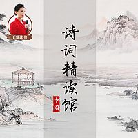 中国诗词精读馆