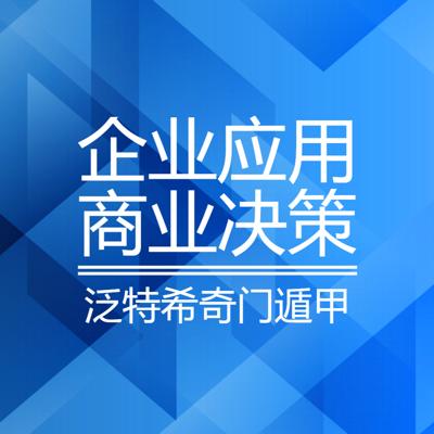 奇门遁甲 | 企业商业化应用