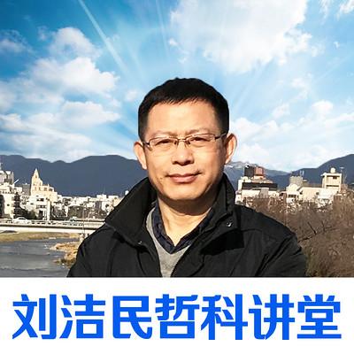 刘洁民哲科讲堂