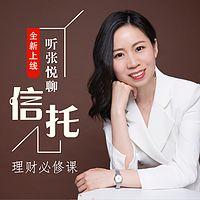 张悦丨信托理财必修课