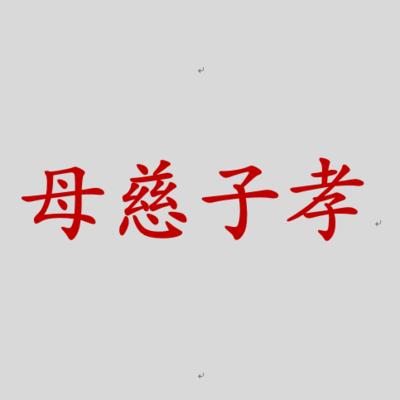 母慈子孝--赵良玉、钟茂森【完本】