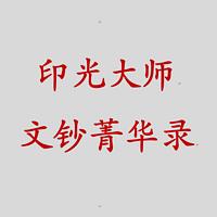 印光大师文钞菁华录【完本】
