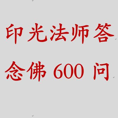 印光法师答念佛600问【完本】