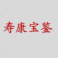 寿康宝鉴【完本】