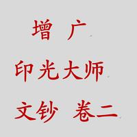 增广印光大师文钞卷二【完本】