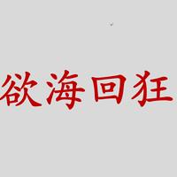 欲海回狂【完本】