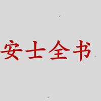 安士全书【完本】