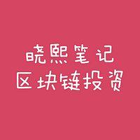 晓熙 | 区块链投资笔记