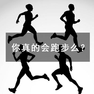 你真的会跑步么