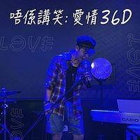 吾系讲笑 爱的求恋期:爱情36D