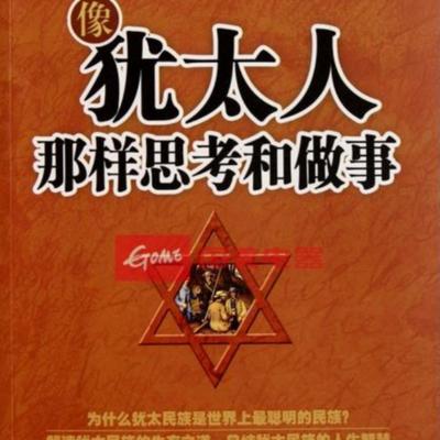 犹太人经商智慧|西方鬼谷子智慧
