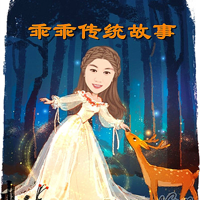 乖乖中国传统故事