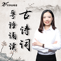 20天学会粤语 | 唐诗宋词粤语诵读