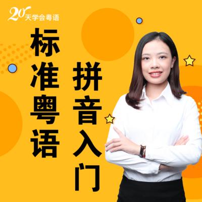 20天学会粤语 | 标准粤语发音入门