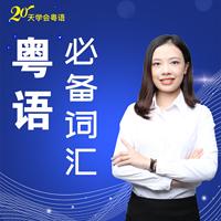 20天学会粤语 | 基础必备500词