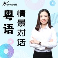 20天学会粤语 | 情景对话速成课程