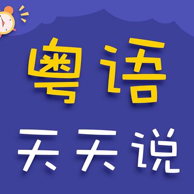 20天学会粤语 | 粤语天天说