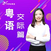 20天学会粤语|日常生活交际1000句