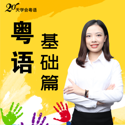 20天学会粤语 | 基础入门快上手