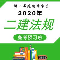 2020年二级建造师建设法规预习课
