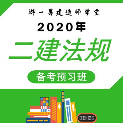 2020年二建二级建造师建设法规预习