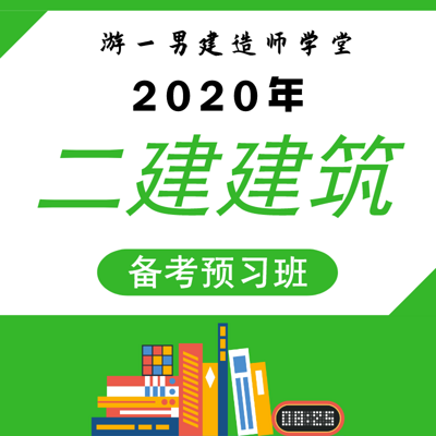 2020二建二级建造师建筑实务预习