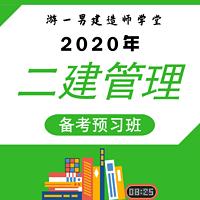2020二建二级建造师施工管理预习课