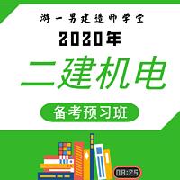 2020二建二级建造师机电实务预习