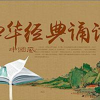 中华经典诵读