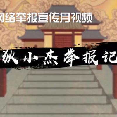 【狄小杰举报记】